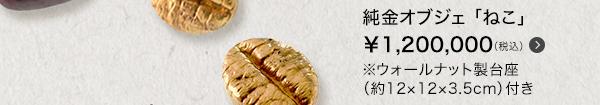 純金オブジェ「ねこ」 ¥1,200,000(税込)※ウォールナット製台座(約12×12×3.5cm)付き