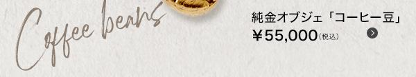 純金オブジェ「コーヒー豆」 ¥55,000(税込)